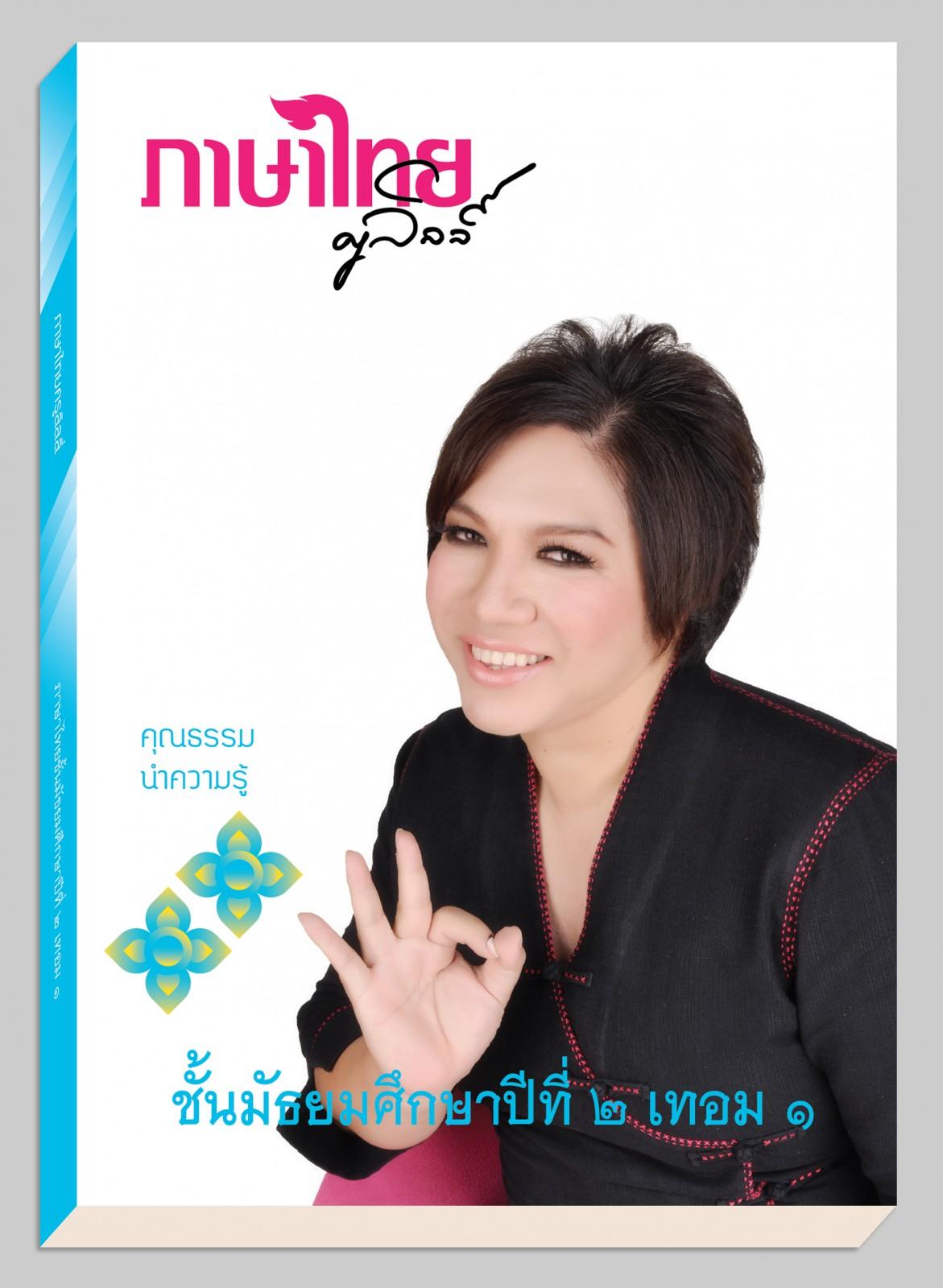 12) ThailandssecondterminGrade1